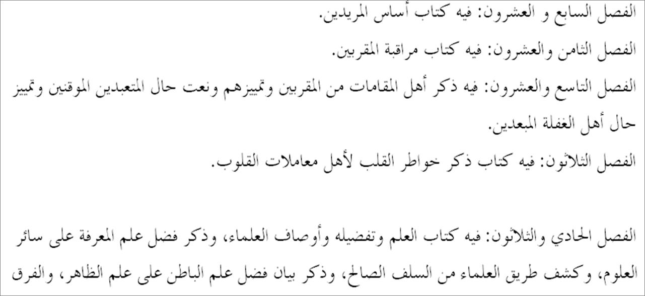 Kitab Qut Al-Qulub : Sh Abu Talib Al-Makki : PDF